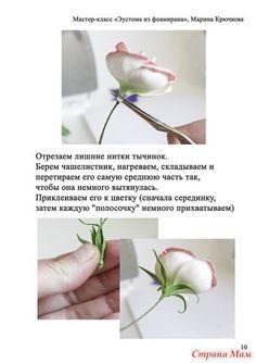 Читать на сайте Nebka.ru Эустома из фоамирана МК