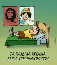arkas26 Greek Memes, Funny Greek, Greek Quotes, Just In Case, Minions, Psychology, Laughter, Funny Quotes, Family Guy