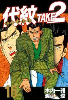 代紋TAKE2(エンブレム・テイク・ツー) 16 渡辺潤 木内一雅 講談社