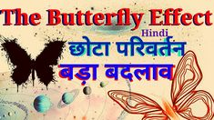 The Butterfly Effect in Hindi Butterfly Effect Examples, Butterfly Effect Definition, The Butterfly Effect Book, Diy And Crafts, Motivation, Canning, Larger, Inspiration, Youtube