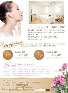 エステ・ネイル・美容院系チラシ   チラシデザイン、チラシ印刷が格安!名古屋のポップコーンデザイン
