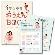 Z会員のリアルな学習事情もご紹介『1年生準備 おうえんBOOK』