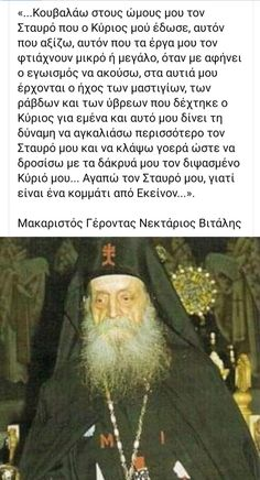 Greek Quotes, Christ, Saints, Sky, Movies, Movie Posters, Heaven, Films, Heavens