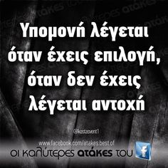 Φωτογραφία Smart Quotes, Me Quotes, Motivational Quotes, Inspirational Quotes, Religion Quotes, My Philosophy, Funny Thoughts, Greek Quotes, Picture Quotes