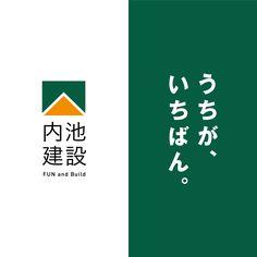 株式会社内池建設は札幌・室蘭・伊達・登別を中心に、北海道内の建築工事、住宅の設計施工を行っています。昭和55年の創業以来、建築に特化し、成長してきた会社です。建築のプロフェッショナルとして、皆様から愛される内池建設を目指しています。