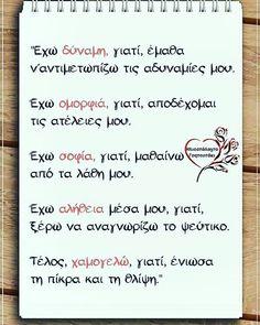 Greek Quotes, Wall Quotes, Sayings, Words, Inspiration, Biblical Inspiration, Lyrics, Horse, Inspirational