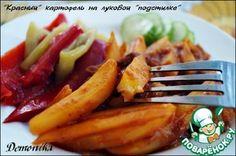 """""""Красный"""" картофель на луковой """"подстилке"""""""