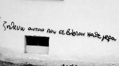 Αποτέλεσμα εικόνας για στατους με αποσταση Soul Quotes, Greek Quotes, Thoughts, Kiss, Photography, Wall, Top, Photograph, Fotografie
