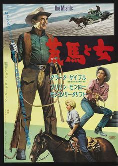 """The Misfits"". Marilyn Monroe, Clark Gable, Montgomery Clift, Eli Wallach and Thelma Ritter. Japanese movie poster, 1961."
