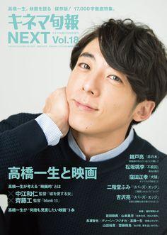 キネマ旬報NEXT Vol.18 高橋一生と映画 No.1769 (キネマ旬報増刊) | |本 | 通販 | Amazon