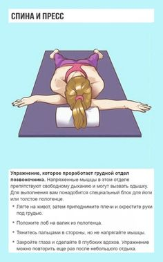 Physical Fitness, Yoga Fitness, Health Fitness, Posture Exercises, Yoga Anatomy, Alternative Therapies, Sports Training, Sport Motivation, My Yoga