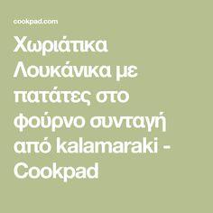 Χωριάτικα Λουκάνικα με πατάτες στο φούρνο συνταγή από kalamaraki - Cookpad