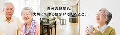 ウエリスオリーブ【公式】|NTT都市開発のサービス付き高齢者向け住宅