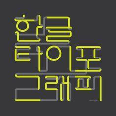 Typo Design, Graphic Design Typography, Lettering Design, Typographie Logo, Typo Poster, Typo Logo, Typography Letters, Korean, Posters