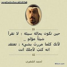 احمد الشقيري 7