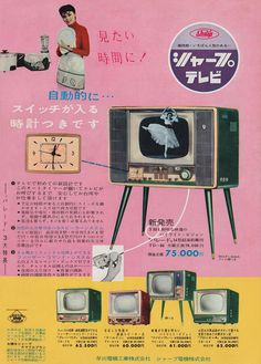 Ads Japanese Advertising (Part Retro Advertising, Retro Ads, Vintage Advertisements, Vintage Tv, Vintage Labels, Vintage Photos, Radios, Vintage Television, Collage Background