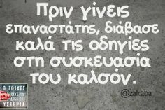 Click this image to show the full-size version. Funny Images, Funny Photos, Funny Greek, Funny Drawings, Word 2, Special Quotes, Greek Quotes, English Quotes, True Words