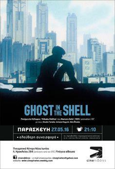 Πνεύμα στο Κέλυφος (Ghost in the Shell / Kôkaku Kidôtai, 1995) poster