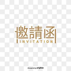 Design of artistic character font for simple golden enterprise annual meeting invitation letter Fonts Lace Invitations, Flower Invitation, Wedding Invitation Cards, Wedding Cards, Letter Fonts, Valentine Poster, Business Invitation, Annual Meeting, Surprise Gifts