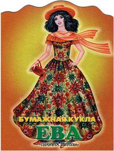 Ева Астрель 2003 - Yakira Chandrani - Picasa Web Albums