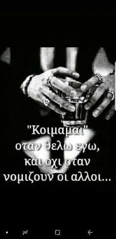 Qoutes, Life Quotes, Greek Quotes, Like A Boss, True Words, Favorite Quotes, Wisdom, Letters, Thoughts