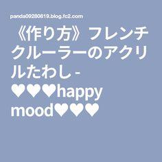 《作り方》フレンチクルーラーのアクリルたわし - ♥♥♥happy mood♥♥♥