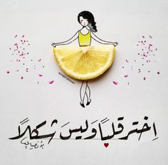 Arabic Love Quotes, Arabic Words, Alphabet Tattoo Designs, Best Quotes, Funny Quotes, Choices Quotes, Life Is Beautiful Quotes, Proverbs Quotes, English Words