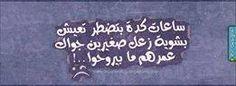 عمرهم ما بيروحوا :(
