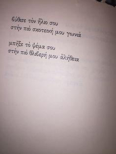 Ντίνος Χριστιανόπουλος Greek Quotes, Tattoo Quotes, Poems, Sadness, Sage, Random, Google, Cards, Salvia