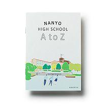 南陽高校 AtoZ パンフレット