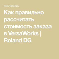 Как правильно рассчитать стоимость заказа в VersaWorks | Roland DG