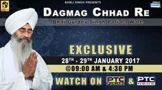 Watch Exclusive Dagmag Chhad Re Of Bhai Gurdev Singh (Patiala   Wale) on 28th - 29th January @ 9:00am & 04:30pm 2016 only on PTC Punjabi & PTC News Facebook - https://www.facebook.com/nirmolakgurbaniofficial/ Twitter - https://twitter.com/GurbaniNirmolak Downlaod The Mobile Application For 24 x 7 free gurbani kirtan - Playstore - https://play.google.com/store/apps/details?id=com.init.nirmolak&hl=en App Store - https://itunes.apple.com/us/app/nirmolak-gurbani/id1084234941?mt=8