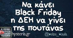 Να κάνει Black Friday