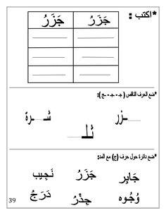 arabic booklet kg2 first. Black Bedroom Furniture Sets. Home Design Ideas