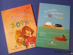 2 βιβλία που ξεχωρίσαμε από την Ελληνοεκδοτική!