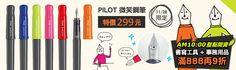 11/28整點開賣-PILOT微笑鋼筆,特價299元 Theme Template, Fountain Pen, Pilot, Templates, Activities, Stencils, Pilots, Vorlage, Models