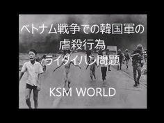【KSM】ベトナム戦争での韓国軍の虐殺行為 ライダイハン問題 最初期作品読みにくいですw
