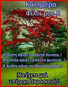 Good Morning Good Night, Greek Quotes, Wish, Herbs, Friday, Beautiful, Random, Photography, Decor