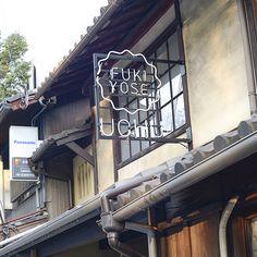 文・写真バイヤー加藤京都の本・雑貨屋さん巡りをしてきました。先日、京都へ行ってきました!私が京都に行くと必ず楽しむのが、日用雑貨を置いているお店や本屋さん巡りです。こじんまりとして、こだわりがぎゅっと
