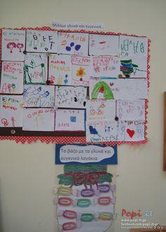 Γλυκά λογάκια Bullet Journal, Classroom, Class Room