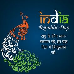 Indian Army Quotes, Status Hindi, Republic Day, Day Wishes, Tantra, Constitution, Jay, Diva, Awesome