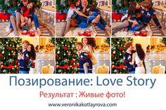 Позирование Love Story. Парное позирование.