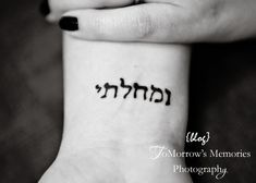 """tattoo...it means """"I am Forgiven"""" in Hebrew. I would love this to symbolize how far I've come with my mental illness. I am forgiven... by myself:)"""