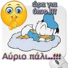 Good night Emoticon, Emoji, Good Night, Good Morning, Unique Quotes, Night Pictures, Sweet Dreams, Tweety, Smurfs