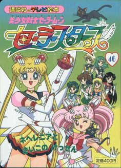 Kodansha Kodansha TV picture book of 873 Pretty Soldier Sailor Moon Sailor S. Sailor Moon Drops, Sailor Moon Girls, Arte Sailor Moon, Japanese Cartoon, Sailor Moon Crystal, My True Love, Cardcaptor Sakura, Beautiful Drawings, Comics