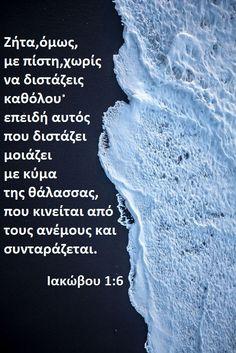 Orthodox Icons, Faith, God, Inspiration, Greek Quotes, Greek, Verses, Dios, Biblical Inspiration
