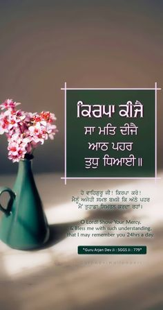 Guru Arjan, Guru Granth Sahib Quotes, Gurbani Quotes, Punjabi Quotes, Circle Of Life, Religious Quotes, Something To Do, Give It To Me, Blessed