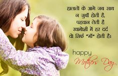 Heart Teaching Happy Mothers Day Shayari SMS Messages in Hindi & English with Images 2020 - Happy Mothers Day 2020 Images Photos Pictures Pics Wallpapers, Mother's Day Quotes Wishes Messages Greetings Daughter Quotes In Hindi, Mother In Law Quotes, Mother Poems, Happy Mother Day Quotes, Mothers Day Poems, Mother Daughter Quotes, Mother Day Wishes, Happy Quotes, Life Quotes