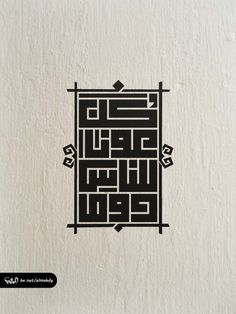 Learn kufi square calligraphy