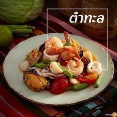 Thai Recipes, Asian Recipes, Thai Food Menu, Eat Thai, Authentic Thai Food, Thai Street Food, Foods To Eat, Food Hacks, Food Photography